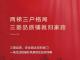 鳳達鳳凰城:三菱品質鋪就歸心回家之路