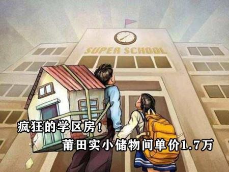 瘋狂的學區房!莆田實小儲物間單價1.7萬 家長已上鉤