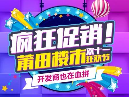 疯狂促销!莆田楼市双十一狂欢节 开发商也在血拼