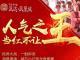 凤达凤凰城:人气之王当红不让 城芯小户型全盘售罄