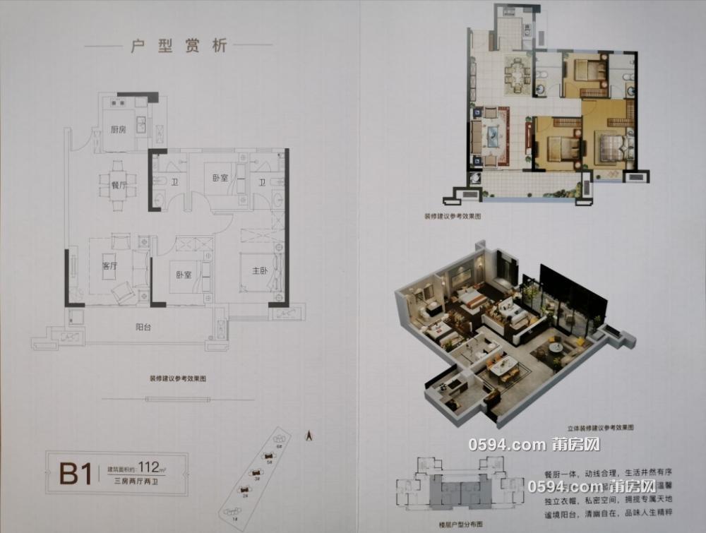 2#3#5#楼112㎡三房两厅