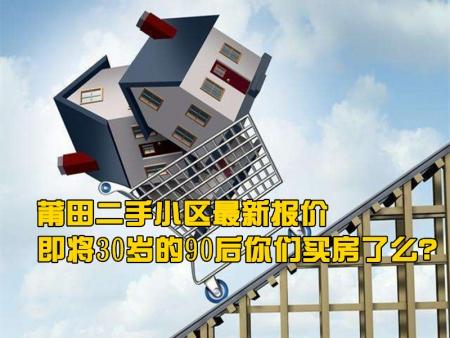 万博博彩官网二手小区最新报价 即将30岁的90后你们买房了么?