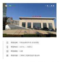 一筑一风景丨三棵树工程为冬奥会专线京张铁路建成开通保