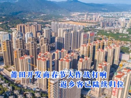 春节冲刺!万博博彩官网开发商年末大作战 返乡客已陆续归位