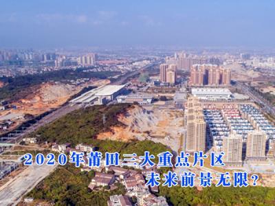 城市方向标!2020年莆田三大重点片区 前景无限?