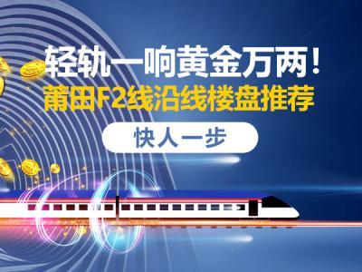 轻轨一响黄金万两!莆田F2线沿线楼盘推荐 快人一步
