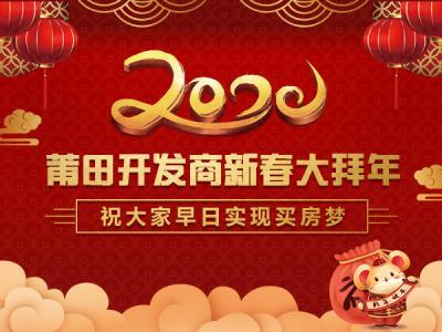 2020莆田开发商新春大拜年 祝大家早日实现买房梦