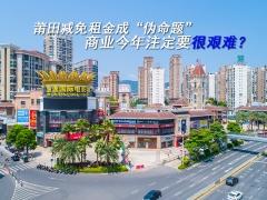 """莆田减免租金成""""伪命题"""" 商业今年注定要很艰难?"""