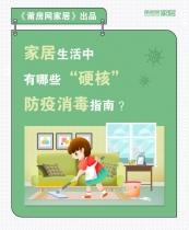 """【推荐收藏】家居生活中有哪些""""硬核""""的防疫消毒指南?"""