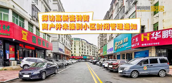 探访嘉新瓷砖街,商户并未接到小区封闭管理通知!