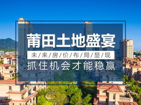 土地盛宴!莆田未來房價布局顯現 抓住機會才能穩贏