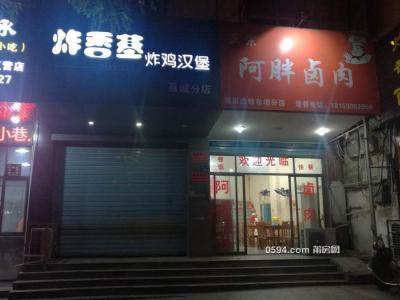 紅星美凱龍1號門對面兩坎旺鋪招租-莆田租房