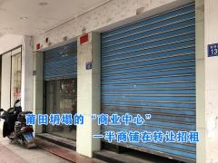 """雪上加霜!莆田坍塌的""""中心"""" 一半商铺转让招租"""