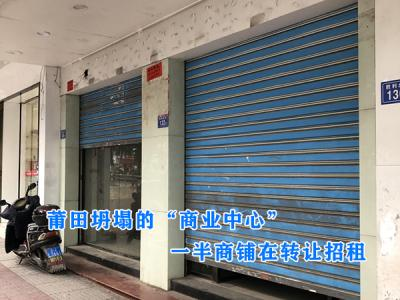 """雪上加霜!万博博彩官网坍塌的""""中心"""" 一半商铺转让招租"""
