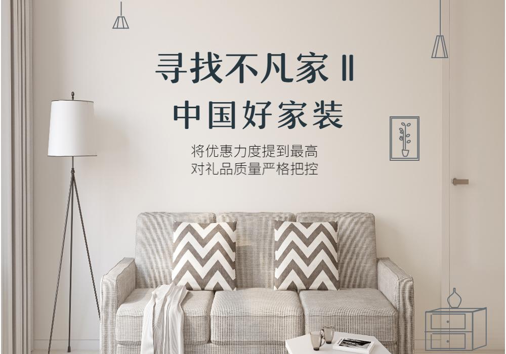 """不凡设计""""中国好家装"""":寻找不凡家Ⅱ从心出发!"""
