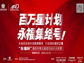 """""""永福杯""""第五届室内设计大奖赛启动仪式隆重揭幕"""