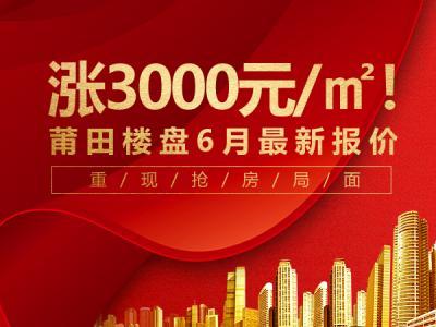 大涨3000元/㎡?莆田最新房价表 楼市真相总是赤裸裸