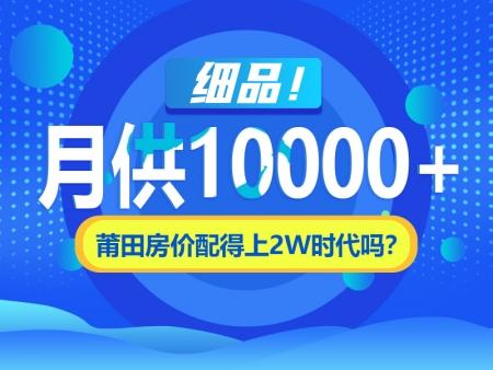 """月供10000+ 莆田房价被""""高估""""还是""""低估""""了?"""
