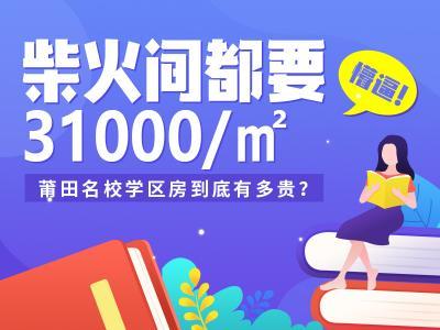 柴火间都要3.1万/㎡!莆田名校学区房到底有多贵?