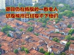 莆田仍在蜗居的一群老人 这座城市已经容不下他们