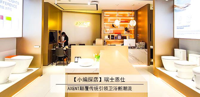 AXENT|瑞士恩仕:颠覆传统,引领卫浴新潮流