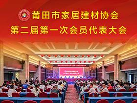 莆田市家居建材协会第二届代表大会换届仪式