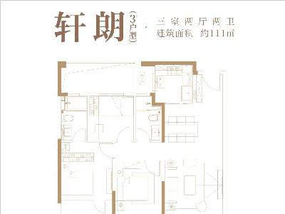 3# 111㎡3房2厅2卫