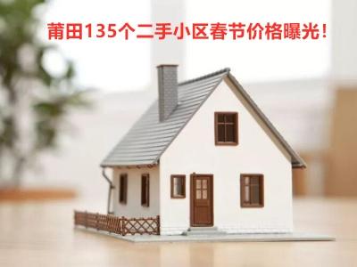 猛!17家卖2万+/平!莆田135个二手小区春节价格曝光!