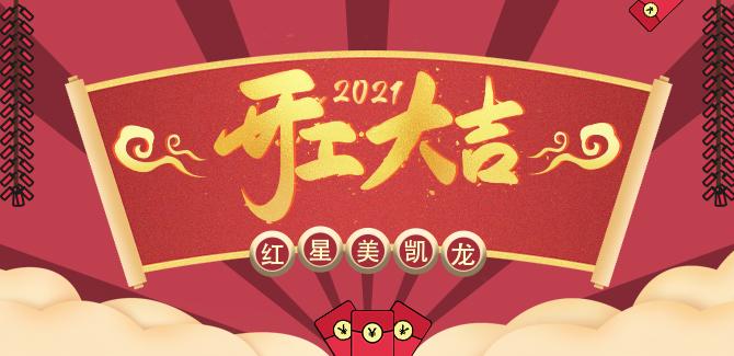 莆田红星美凯龙今天开市,正月十六前营业时间是……