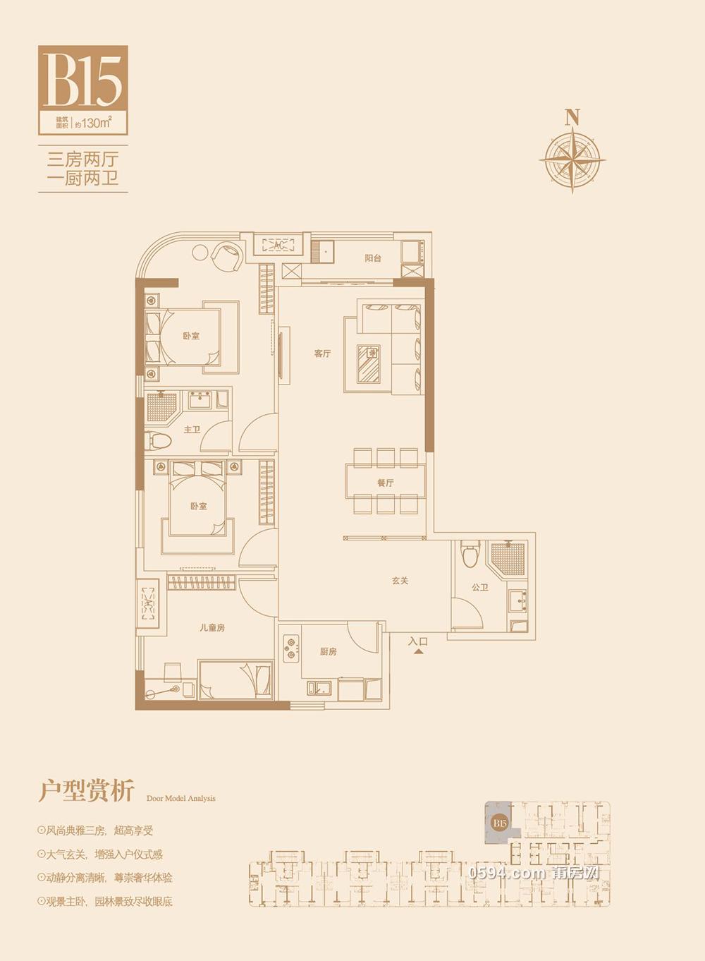 15單元130㎡三房兩廳一廚