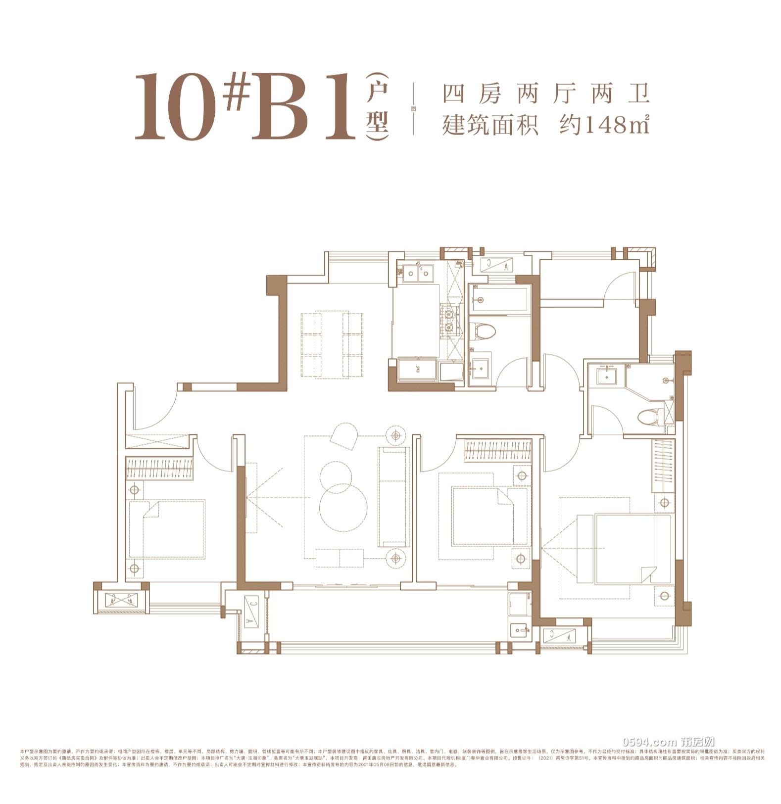 10# 148㎡4房2廳2衛