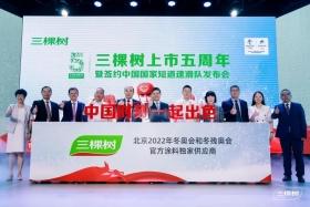 官宣|三棵树签约中国国家短道速滑队,中国力量强势出征