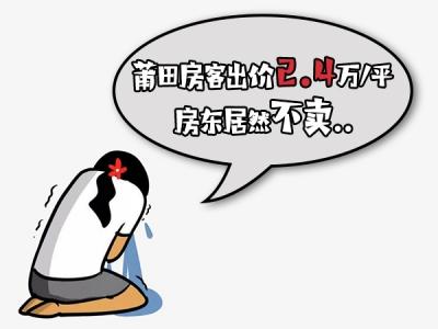 心态炸了!莆田房客出价2.4万/平,房东居然不卖..