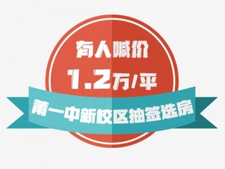 激動!莆一中新校區抽簽選房 有人喊價1.2萬/平....