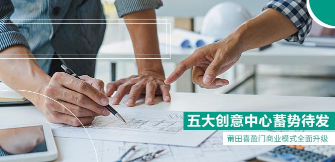 莆田喜盈门商业模式全面升级,五大创意中心蓄势待发!