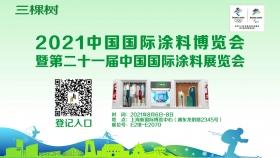 邀请函丨三棵树诚邀您参观2021中国国际涂料博览会