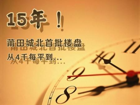 15年!莆田城北首批樓盤,從4千每平到...