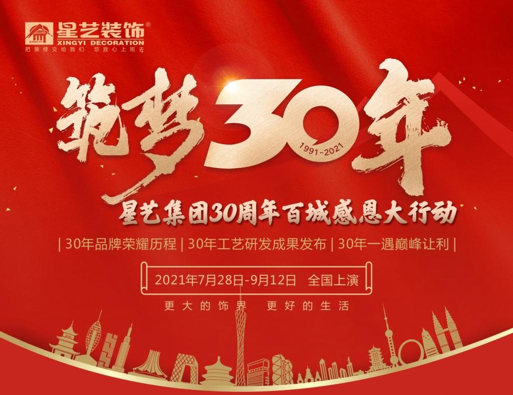 星艺装饰筑梦30周年 百城感恩大行动