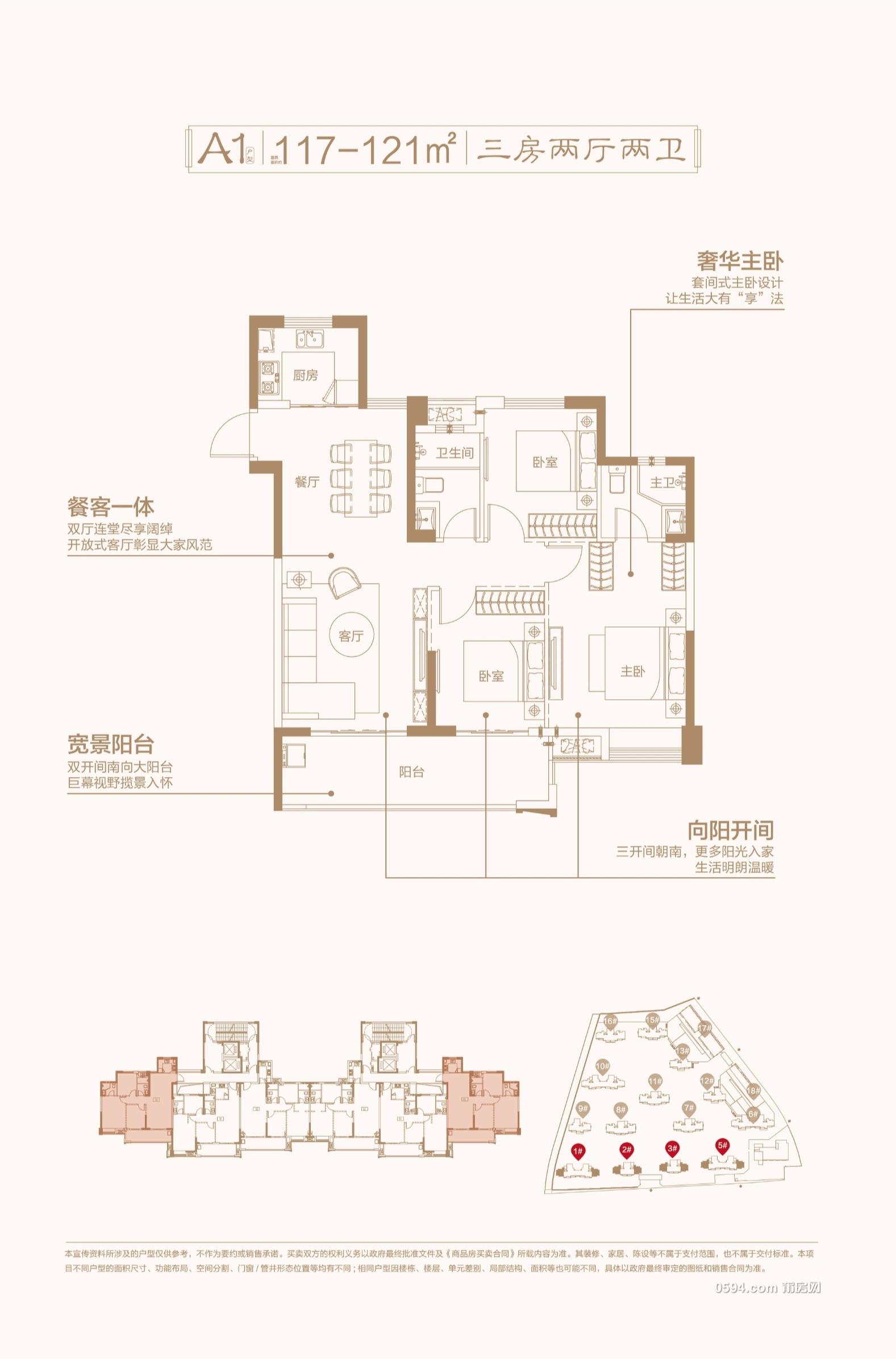 约117-121㎡3房2厅2卫