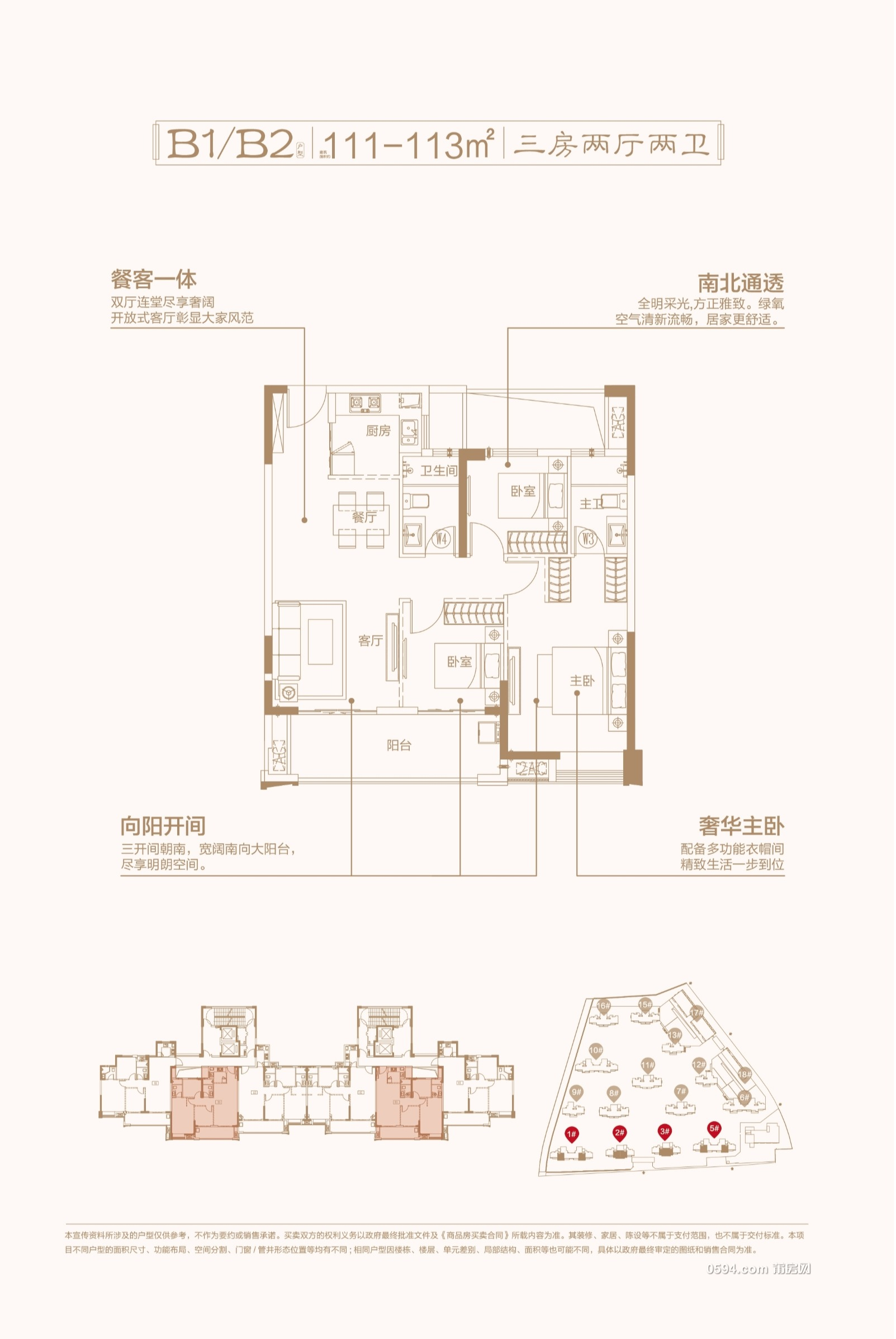 约111-113㎡3房2厅2卫