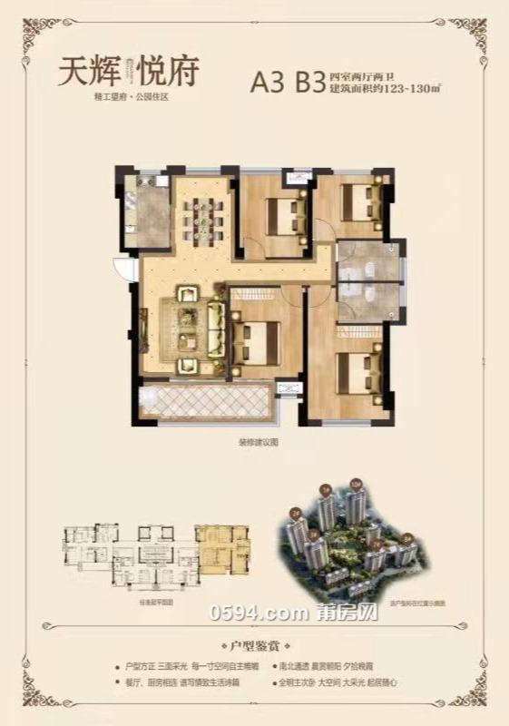 约123-130㎡4室2厅2卫