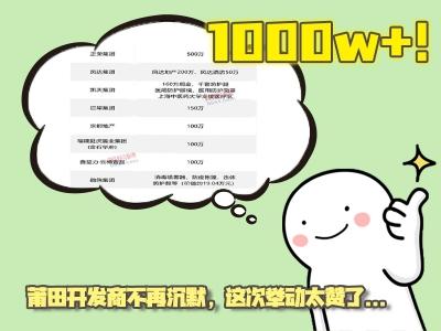 1000w+!莆田开发商不再沉默,这次举动太赞了...
