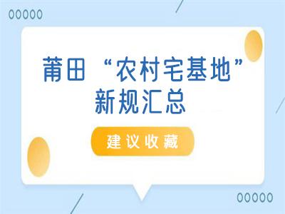 """建议收藏!莆田""""农村宅基地""""新规汇总…"""