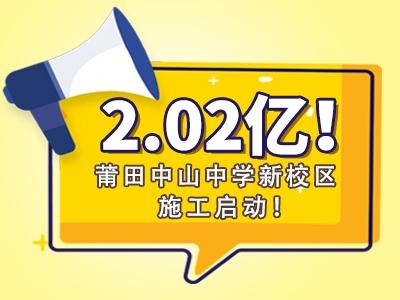 2.02亿!莆田中山中学新校区,施工启动!