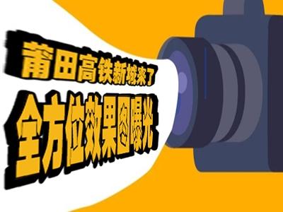 震撼!莆田高铁新城来了,全方位效果图曝光…
