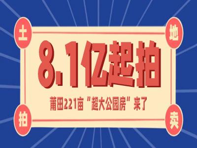 """8.1億起拍!莆田221畝""""超大公園房""""來了..."""